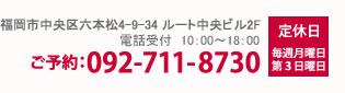 電話と住所営業時間